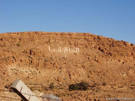 libyen_akakus_04_05_156
